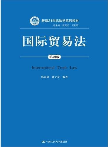 国际贸易法(第四版)