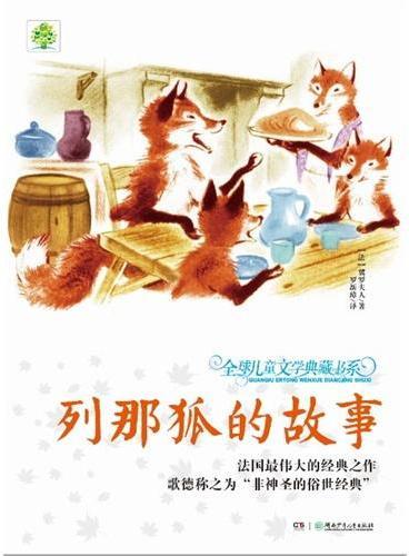全球儿童文学典藏书系(升级版):列那狐的故事