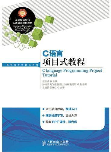 C语言项目式教程