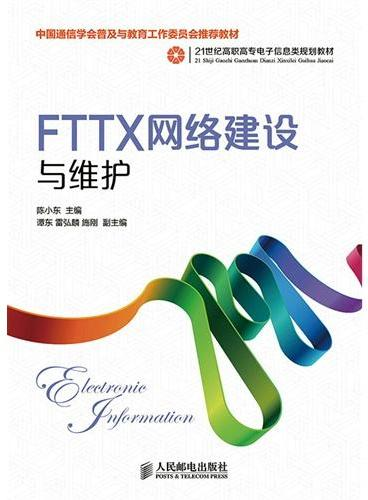 FTTX网络建设与维护(中国通信学会普及与教育工作委员会推荐教材)