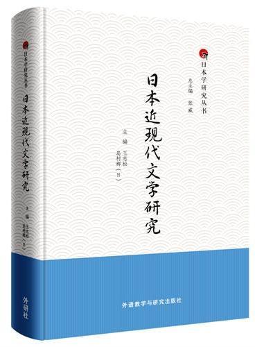 日本近现代文学研究