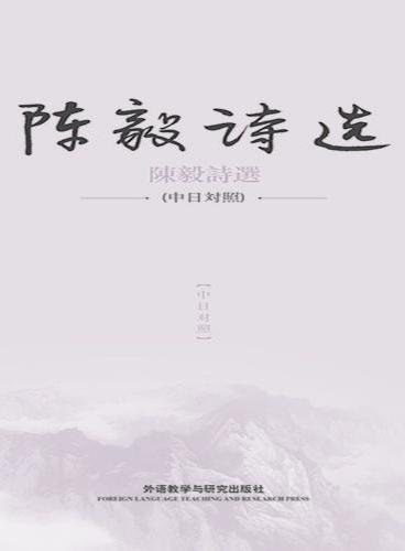 陈毅诗选(中日对照)
