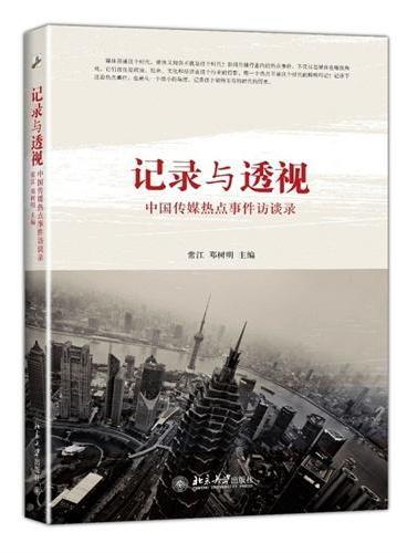 记录与透视:中国传媒热点事件访谈录