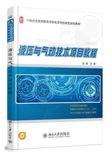 液压与气动技术项目教程