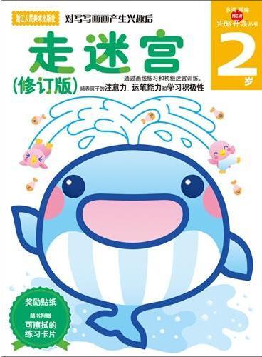 多湖辉新头脑开发丛书:走迷宫(修订版)2岁(通过画线练习和初级迷宫训练,培养孩子的注意力、运笔能力和学习积极性。)
