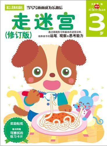 多湖辉新头脑开发丛书:走迷宫(修订版)3岁(通过画线练习和基本的迷宫训练,培养孩子的运笔、观察和思考能力。培养孩子的注意力、运笔能力和学习积极性。)