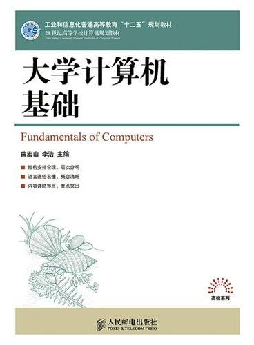 """大学计算机基础(工业和信息化普通高等教育""""十二五""""规划教材)"""