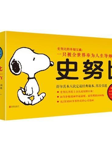 史努比的幸福宝藏:一只被全世界奉为人生导师的狗