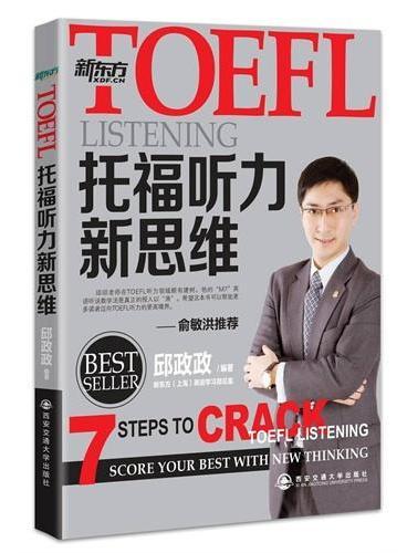 "TOEFL托福听力新思维(新东方邱邱老师经典力作全新改版,俞敏洪老师鼎力推荐。详解""M7""英语听说教学法,帮助考生构建听力""新思维"",快速提升TOEFL听力实力!)--新东方大愚英语学习丛书"