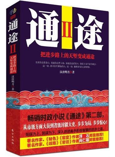 通途2 (官场小说名家肖仁福、浮石郑重推荐!畅销官场小说《通途》第二部:讲述主人公在下到地市宣传部之后,一步一步走上主要领导岗位的官场生涯。)