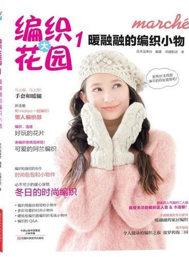 编织大花园1:暖融融的编织小物