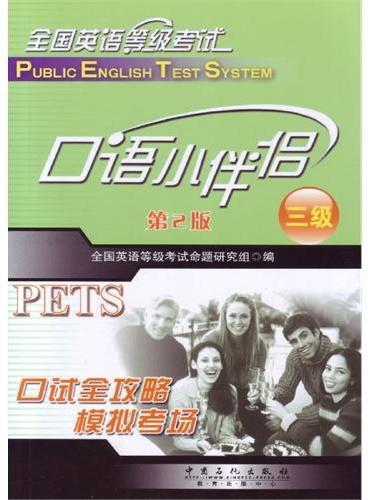 全国英语等级考试 三级 口语小伴侣