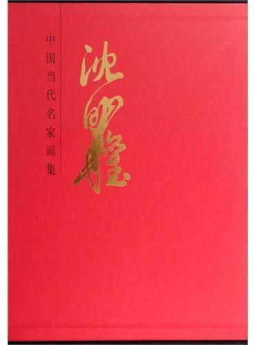 中国当代名家画集·沈明权