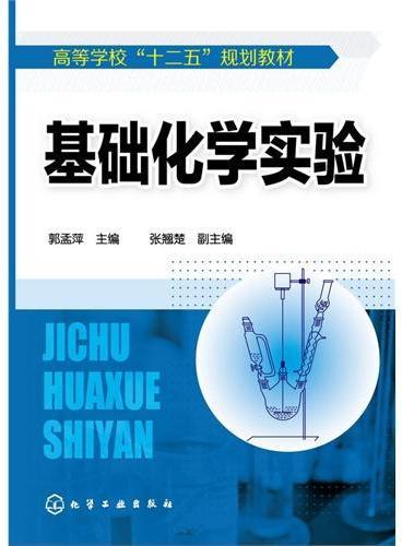 基础化学实验(郭孟萍)
