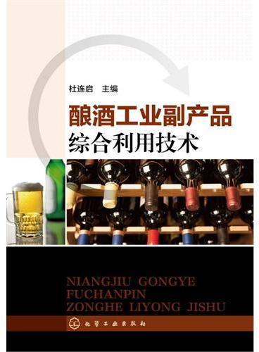 酿酒工业副产品综合利用技术