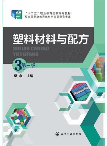 塑料材料与配方(桑永)(第三版)