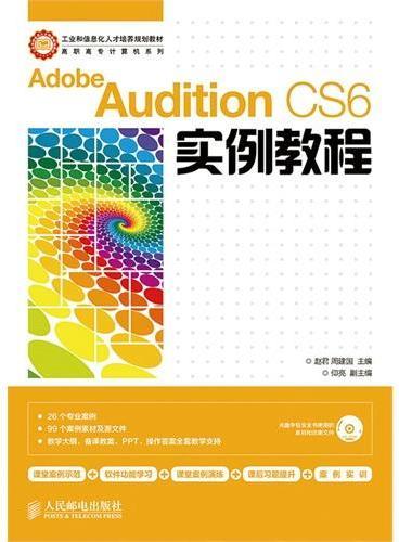 Adobe Audition CS6实例教程