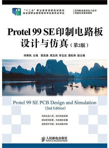 """Protel 99 SE印制电路板设计与仿真(第2版)(""""十二五""""职业教育国家规划教材 经全国职业教育教材审定委员会审定)"""