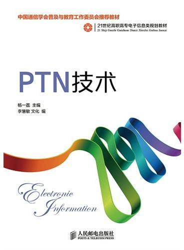 PTN技术(中国通信学会普及与教育工作委员会推荐教材)