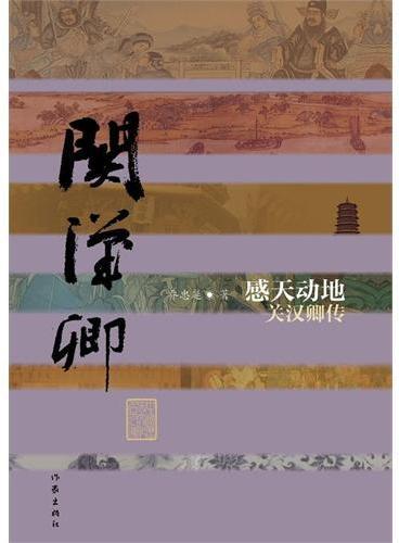 感天动地——关汉卿传(精)