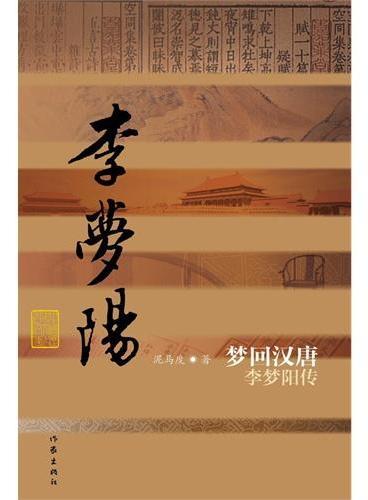 梦回汉唐——李梦阳传(精)