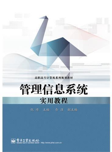 管理信息系统实用教程