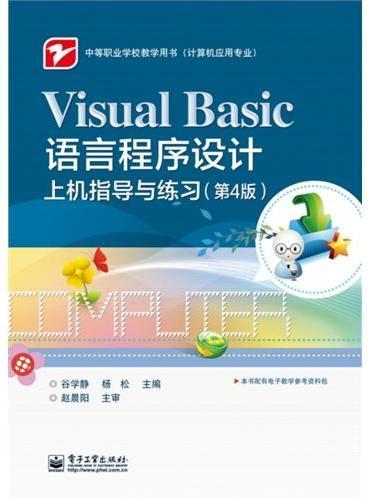 Visual Basic语言程序设计上机指导与练习(第4版)