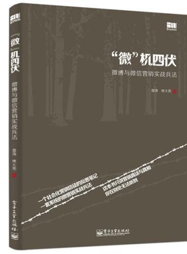 """""""微""""机四伏——微博与微信营销实战兵法"""