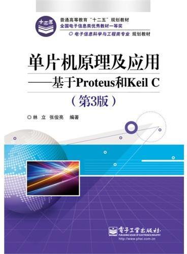 单片机原理及应用——基于Proteus和Keil C(第3版)