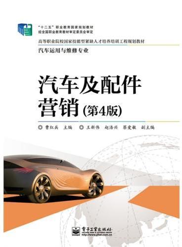 汽车及配件营销(第4版)