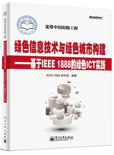 绿色信息技术与绿色城市构建——基于IEEE 1888的绿色ICT实践