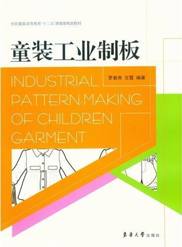童装工业制板