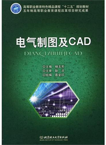 电气制图及CAD