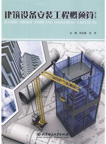 建筑设备安装工程概预算(第2版)