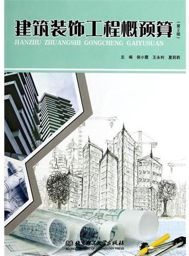 建筑装饰工程概预算(第2版)
