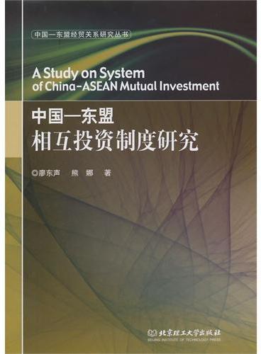 中国—东盟相互投资制度研究