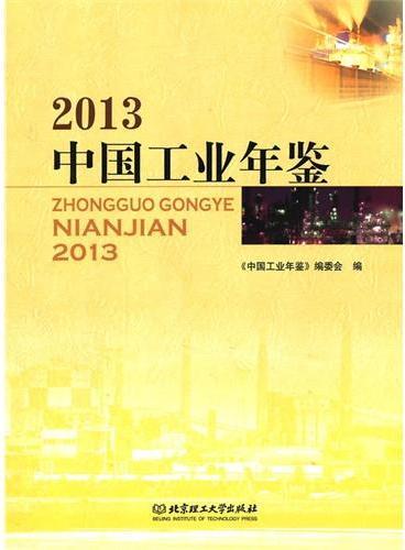 中国工业年鉴2013