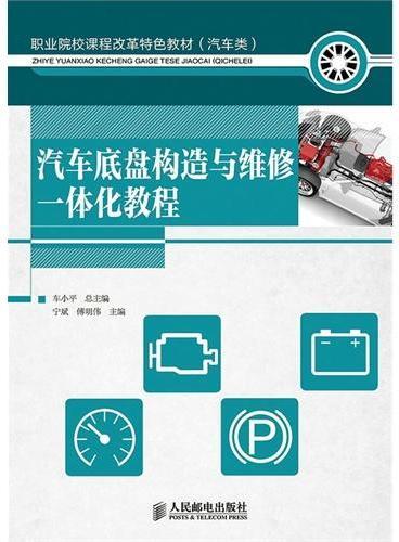汽车底盘构造与维修一体化教程