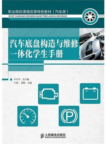 汽车底盘构造与维修一体化学生手册