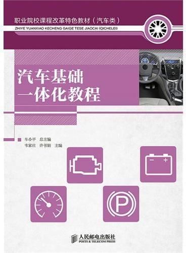 汽车基础一体化教程