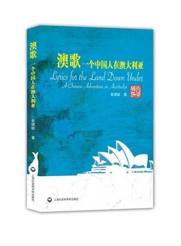 澳歌:一个中国人在澳大利亚