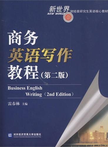 商务英语写作教程(第二版)