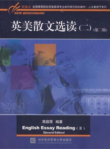 英美散文选读(二)(第二版)