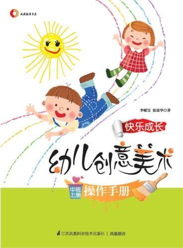 李慰宜著 快乐成长 幼儿创意美术 中班上册 操作手册