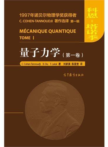 量子力学(第一卷)