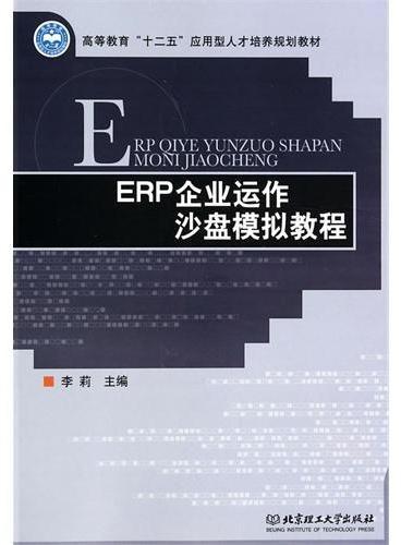 ERP企业运作沙盘模拟教程