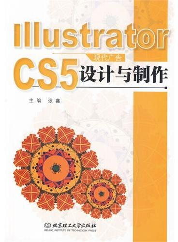 Illustrator CS5——现代广告设计与制作(本书配CD-ROM光盘)(GZS)