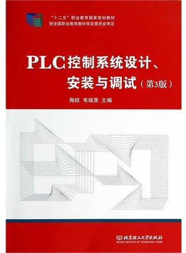 PLC控制系统设计、安装与调试(第3版)