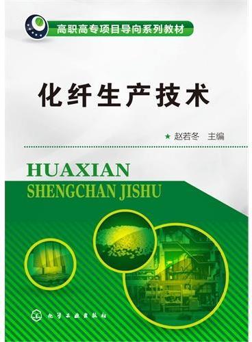 化纤生产技术(赵若冬)