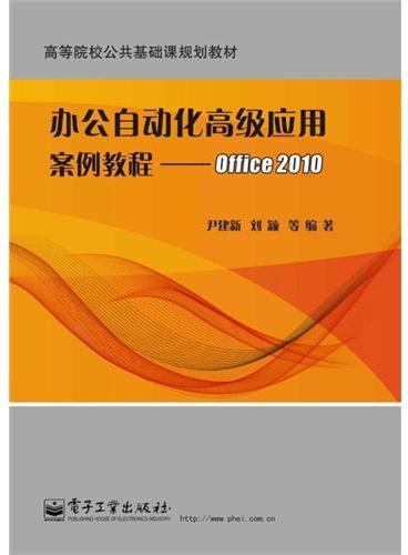 办公自动化高级应用案例教程--Office 2010